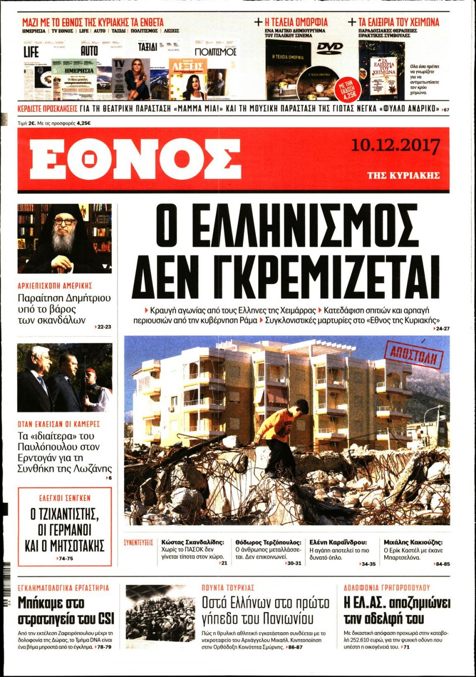 Πρωτοσέλιδο Εφημερίδας - ΕΘΝΟΣ  ΚΥΡΙΑΚΗΣ - 2017-12-10