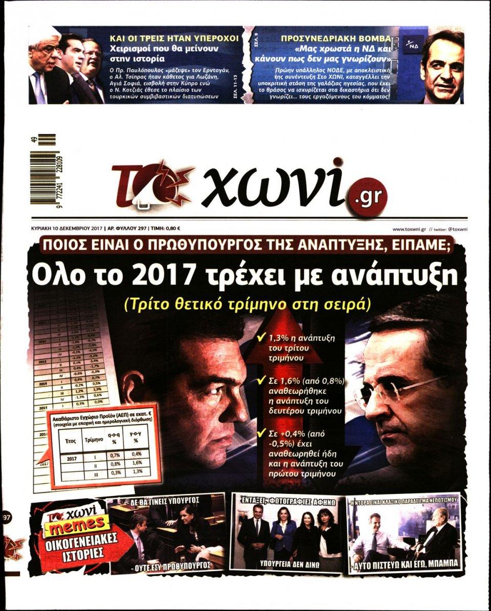 Πρωτοσέλιδο Εφημερίδας - ΤΟ ΧΩΝΙ - 2017-12-10