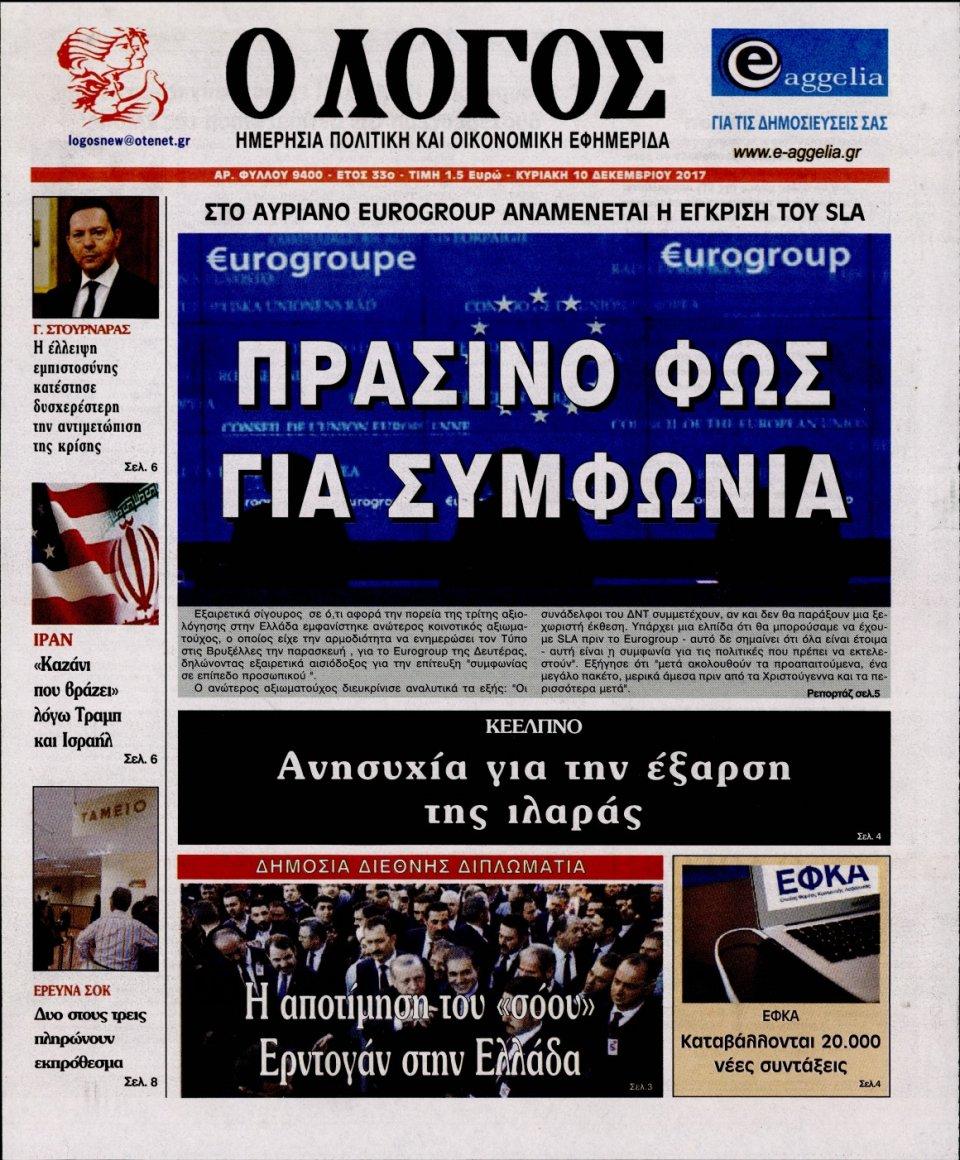 Πρωτοσέλιδο Εφημερίδας - Ο ΛΟΓΟΣ ΤΗΣ ΚΥΡΙΑΚΗΣ - 2017-12-10