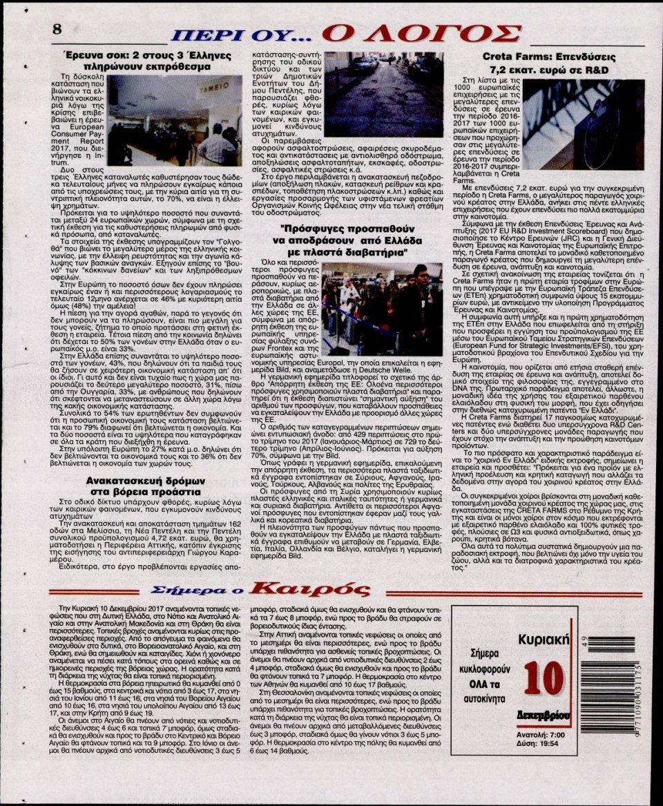 Οπισθόφυλλο Εφημερίδας - Ο ΛΟΓΟΣ ΤΗΣ ΚΥΡΙΑΚΗΣ - 2017-12-10