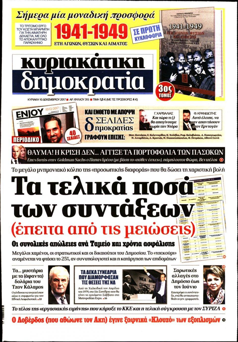 Πρωτοσέλιδο Εφημερίδας - ΚΥΡΙΑΚΑΤΙΚΗ ΔΗΜΟΚΡΑΤΙΑ  - 2017-12-10