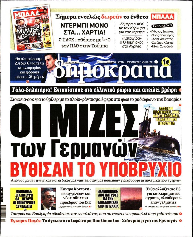 Πρωτοσέλιδο Εφημερίδας - ΔΗΜΟΚΡΑΤΙΑ - 2017-12-11