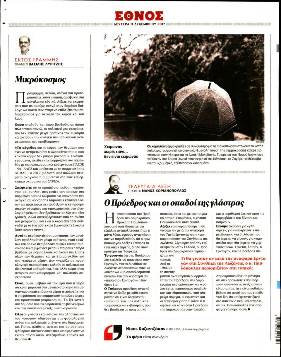 Οπισθόφυλλο Εφημερίδας - ΕΘΝΟΣ - 2017-12-11