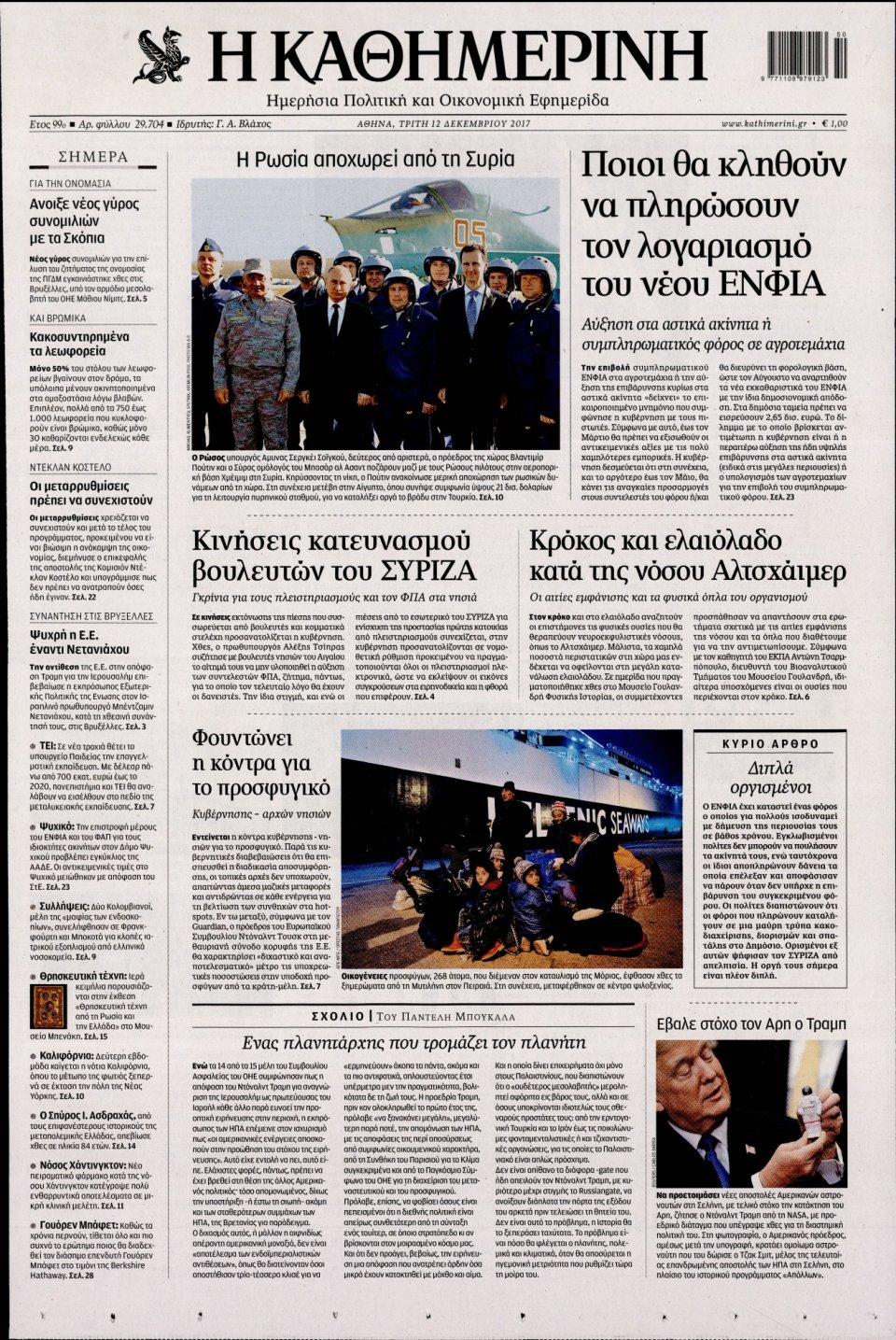 Πρωτοσέλιδο Εφημερίδας - ΚΑΘΗΜΕΡΙΝΗ - 2017-12-12