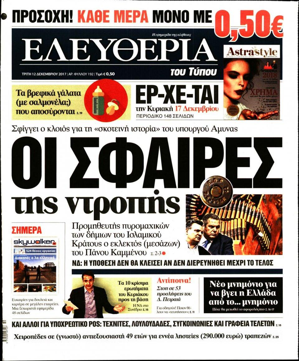 Πρωτοσέλιδο Εφημερίδας - ΕΛΕΥΘΕΡΙΑ ΤΟΥ ΤΥΠΟΥ - 2017-12-12