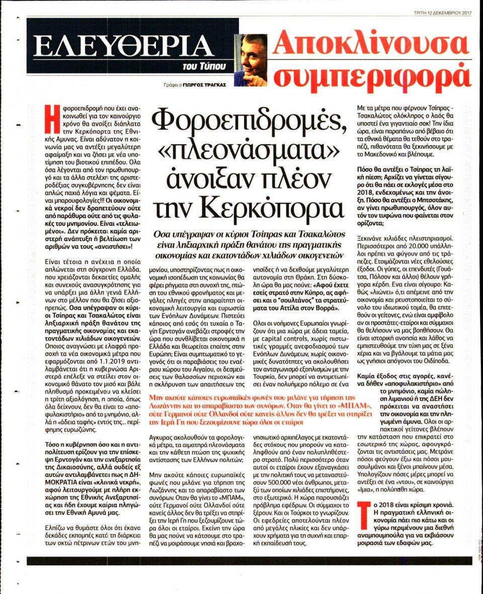 Οπισθόφυλλο Εφημερίδας - ΕΛΕΥΘΕΡΙΑ ΤΟΥ ΤΥΠΟΥ - 2017-12-12