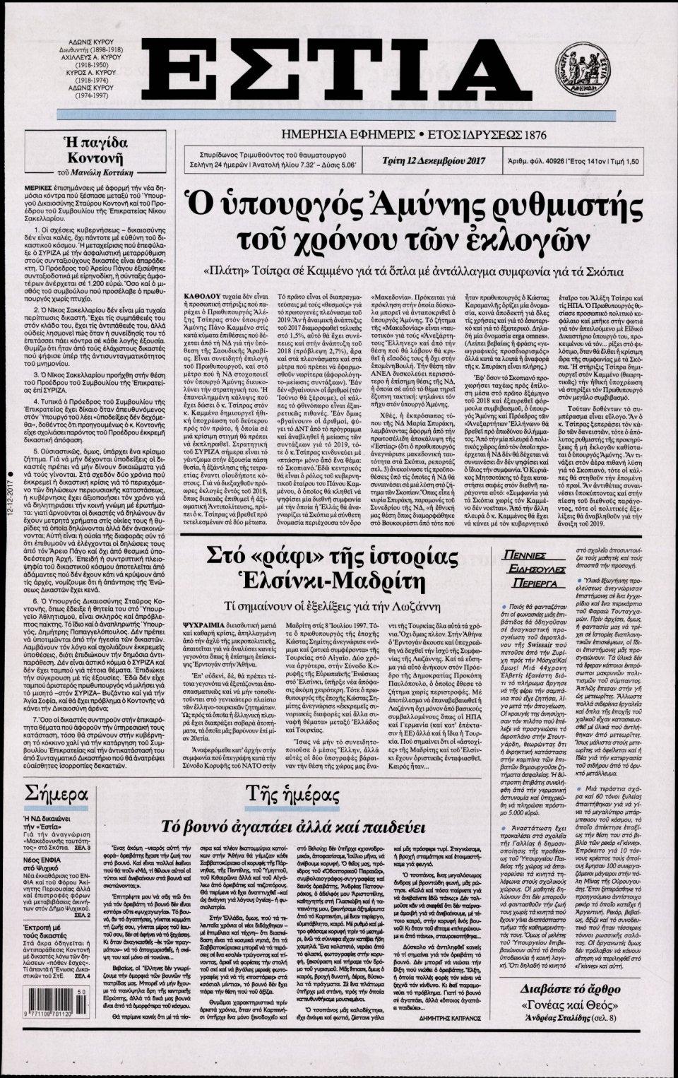 Πρωτοσέλιδο Εφημερίδας - ΕΣΤΙΑ - 2017-12-12