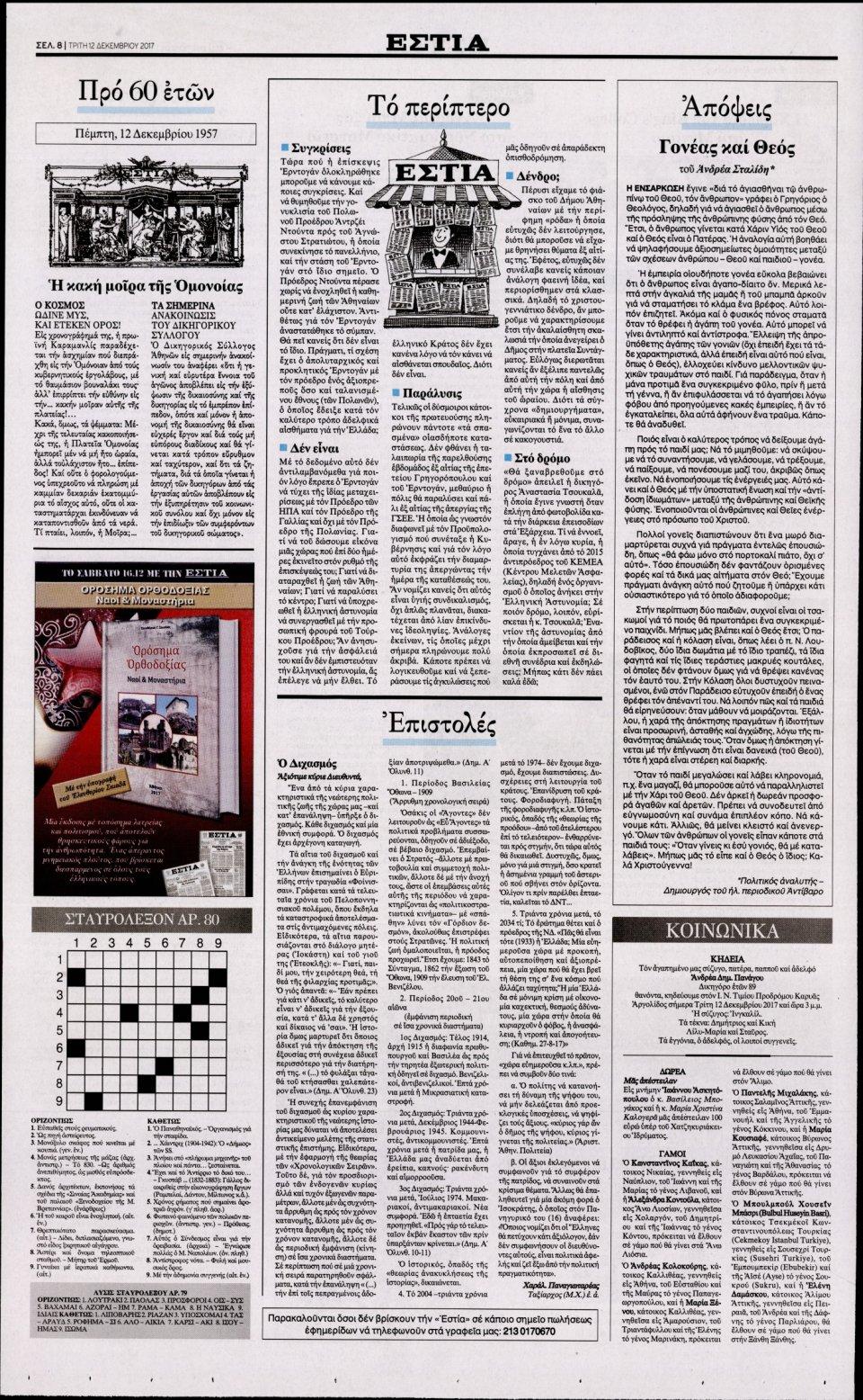 Οπισθόφυλλο Εφημερίδας - ΕΣΤΙΑ - 2017-12-12
