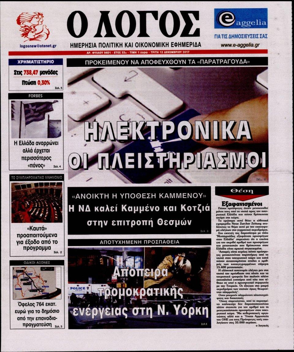 Πρωτοσέλιδο Εφημερίδας - Ο ΛΟΓΟΣ - 2017-12-12