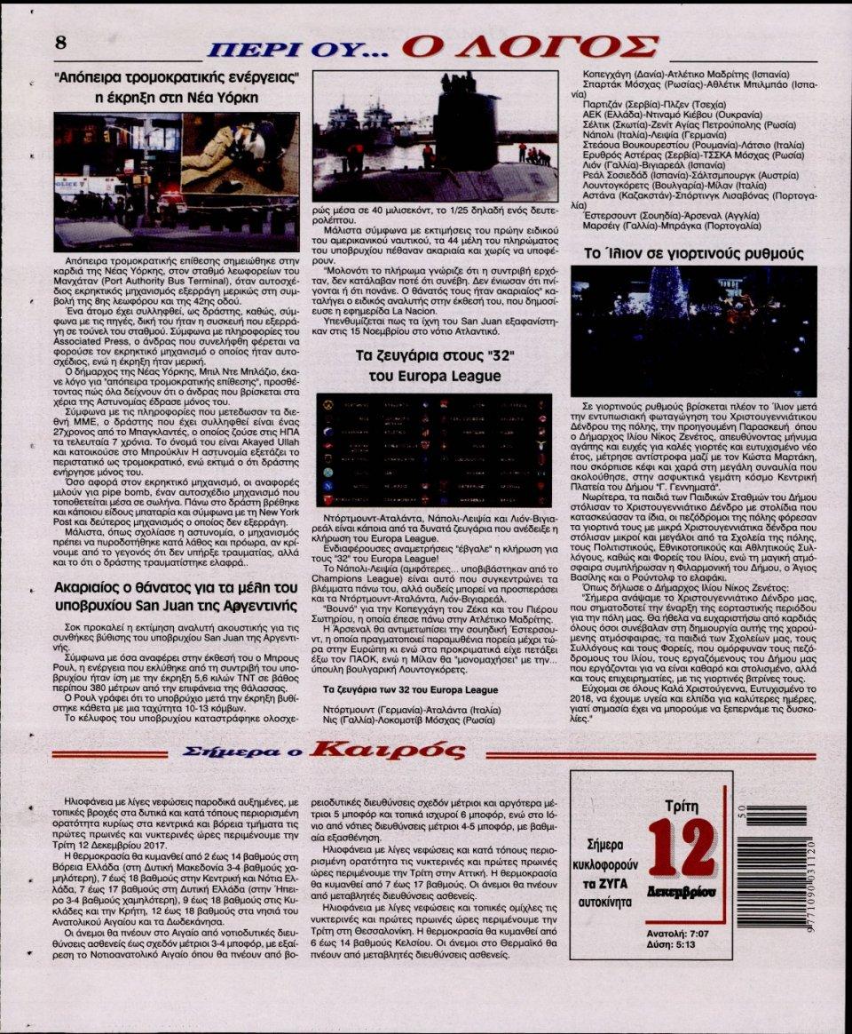 Οπισθόφυλλο Εφημερίδας - Ο ΛΟΓΟΣ - 2017-12-12