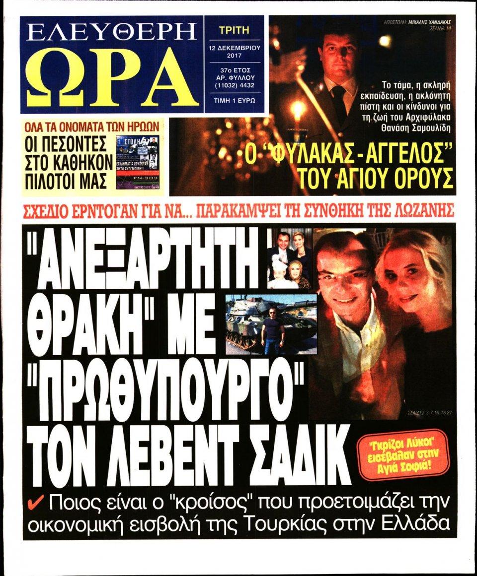 Πρωτοσέλιδο Εφημερίδας - ΕΛΕΥΘΕΡΗ ΩΡΑ - 2017-12-12
