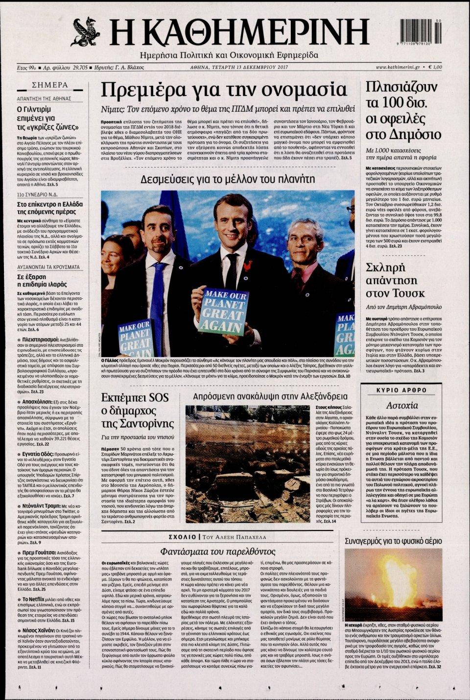 Πρωτοσέλιδο Εφημερίδας - ΚΑΘΗΜΕΡΙΝΗ - 2017-12-13