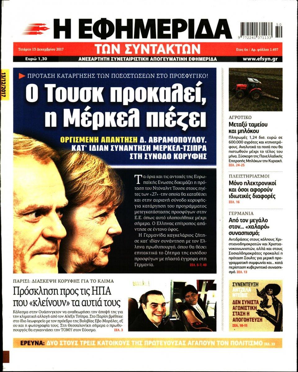 Πρωτοσέλιδο Εφημερίδας - Η ΕΦΗΜΕΡΙΔΑ ΤΩΝ ΣΥΝΤΑΚΤΩΝ - 2017-12-13