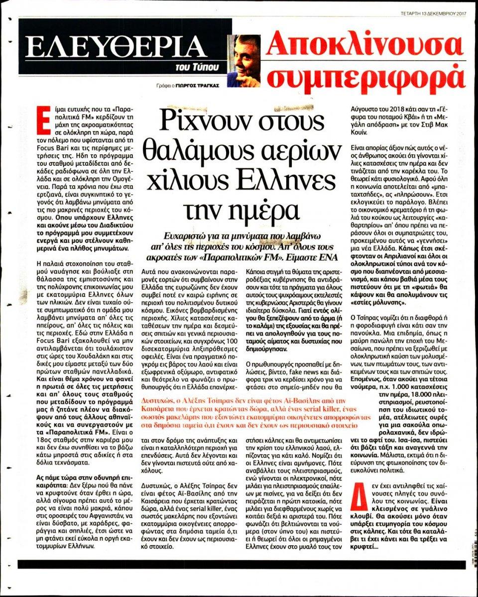 Οπισθόφυλλο Εφημερίδας - ΕΛΕΥΘΕΡΙΑ ΤΟΥ ΤΥΠΟΥ - 2017-12-13