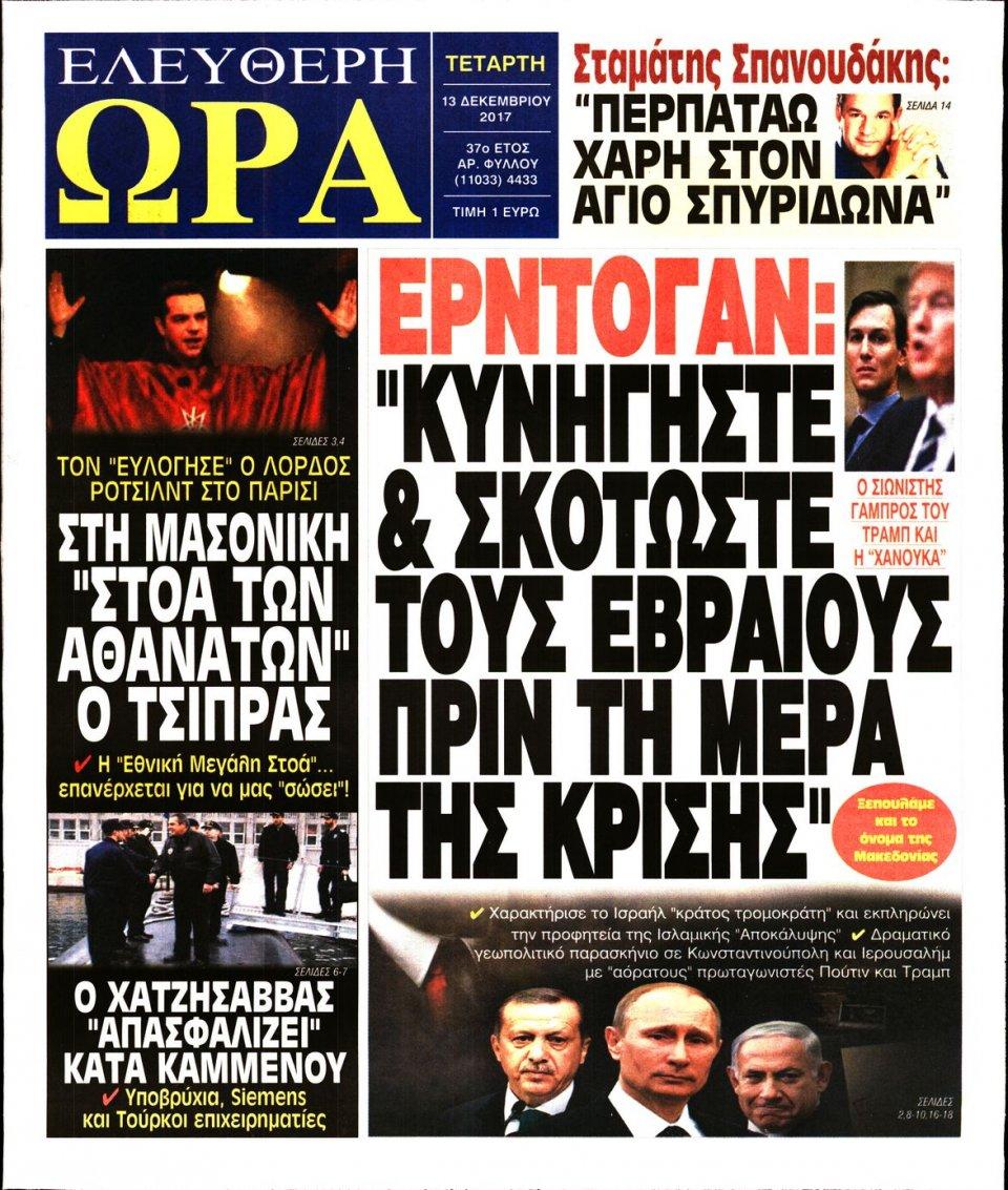 Πρωτοσέλιδο Εφημερίδας - ΕΛΕΥΘΕΡΗ ΩΡΑ - 2017-12-13