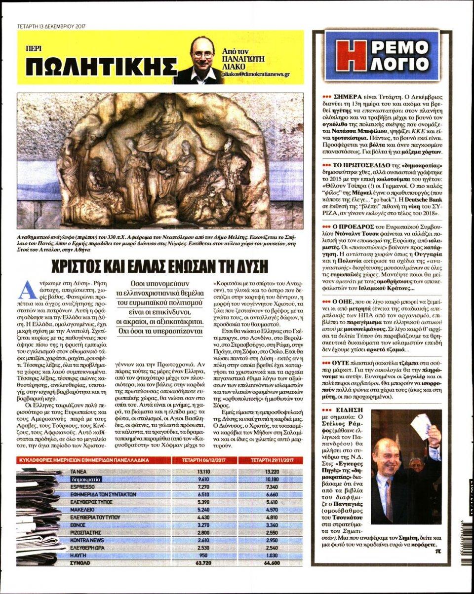 Οπισθόφυλλο Εφημερίδας - ΔΗΜΟΚΡΑΤΙΑ - 2017-12-13