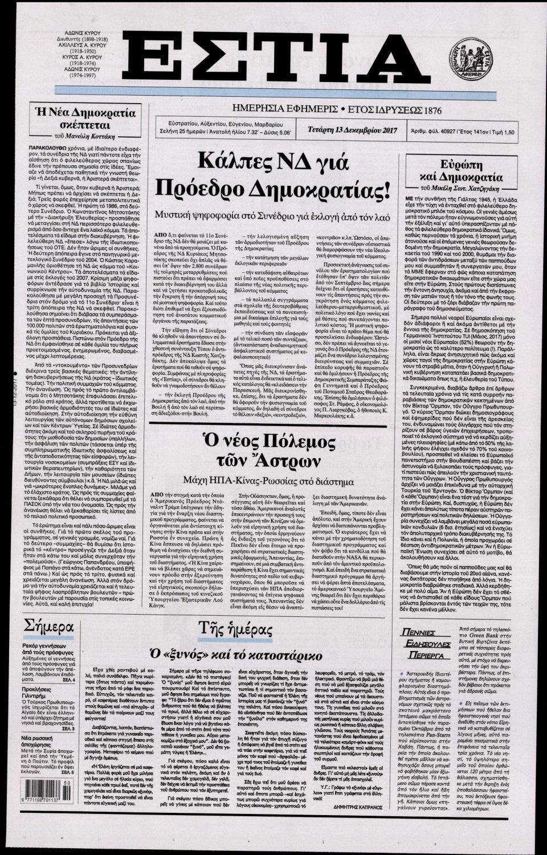 Πρωτοσέλιδο Εφημερίδας - ΕΣΤΙΑ - 2017-12-13
