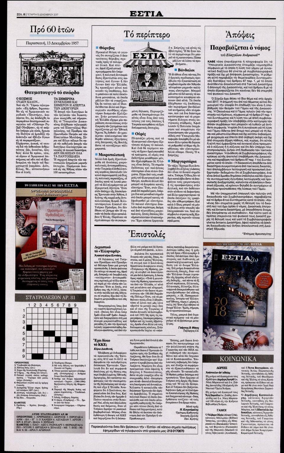 Οπισθόφυλλο Εφημερίδας - ΕΣΤΙΑ - 2017-12-13