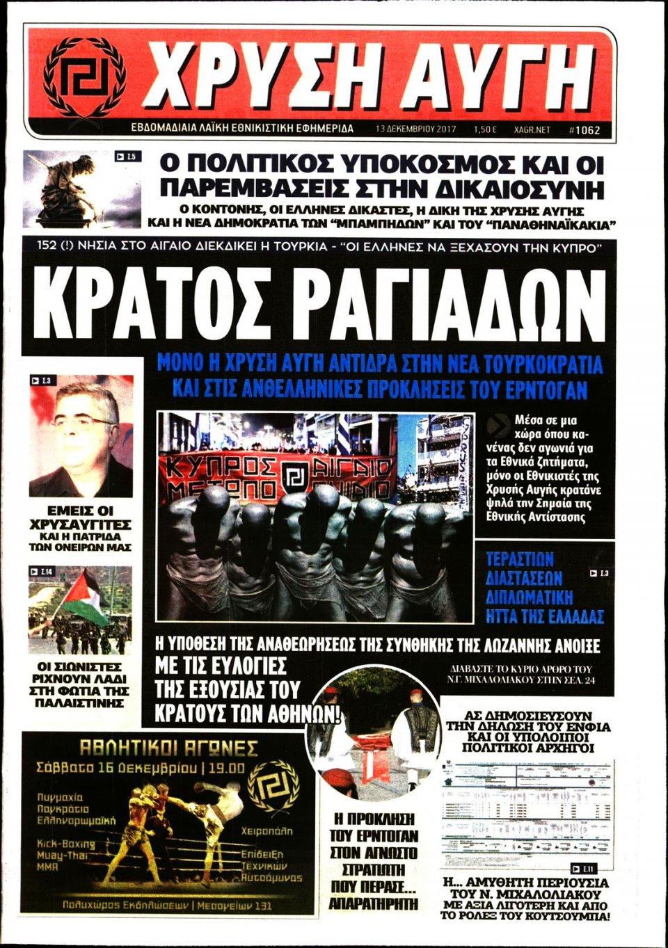 Πρωτοσέλιδο Εφημερίδας - ΧΡΥΣΗ ΑΥΓΗ - 2017-12-13