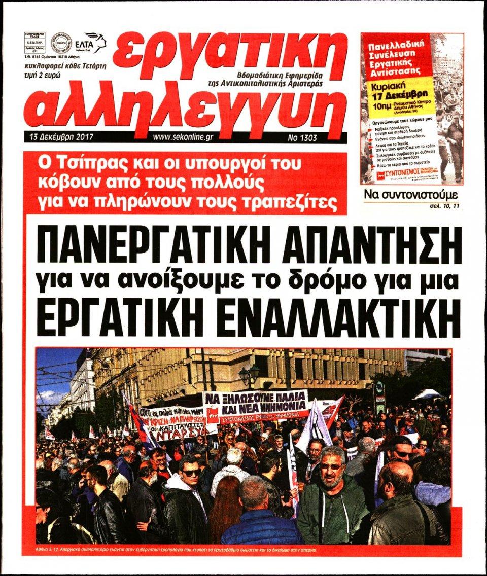 Πρωτοσέλιδο Εφημερίδας - ΕΡΓΑΤΙΚΗ ΑΛΛΗΛΕΓΓΥΗ - 2017-12-13