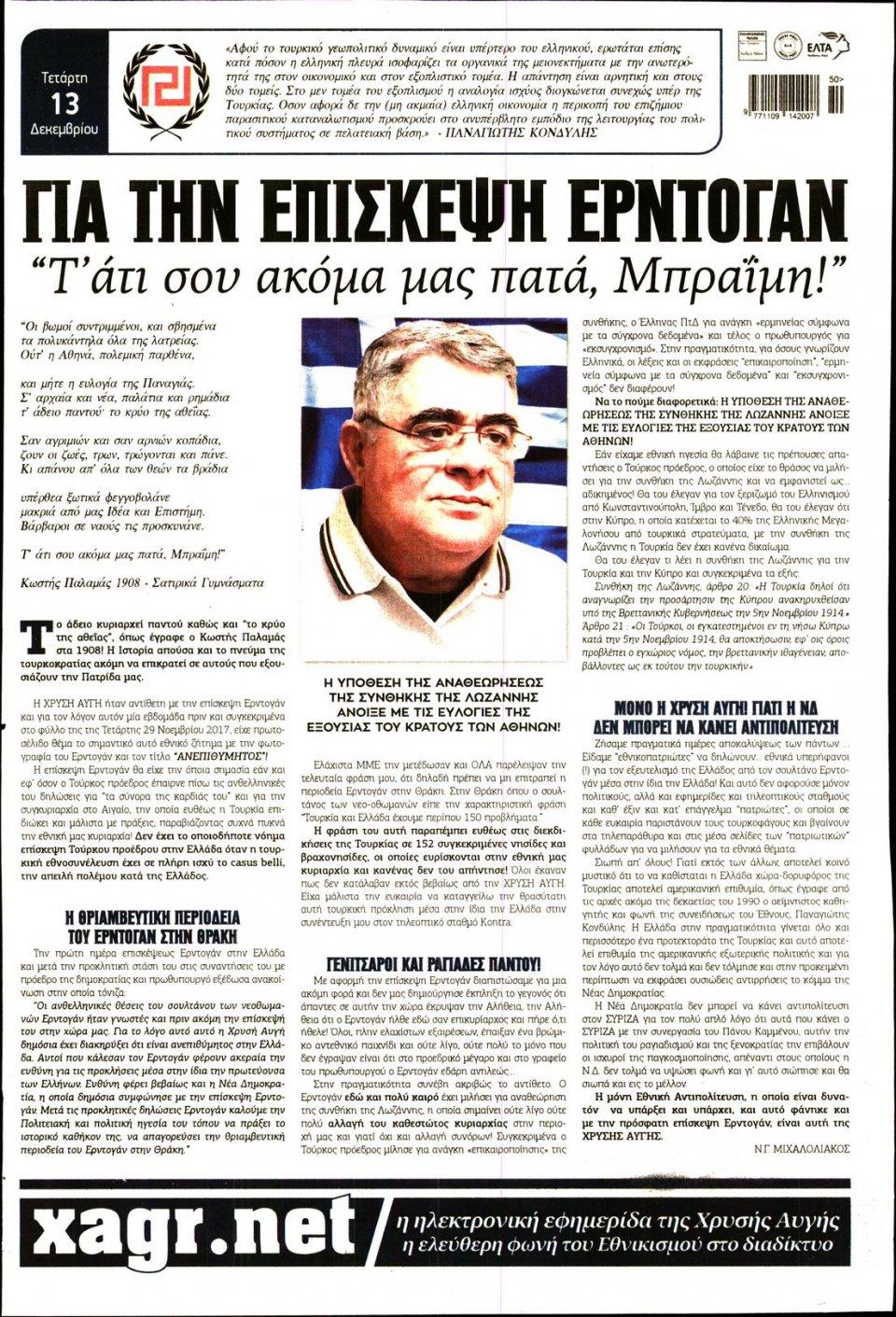 Οπισθόφυλλο Εφημερίδας - ΧΡΥΣΗ ΑΥΓΗ - 2017-12-13