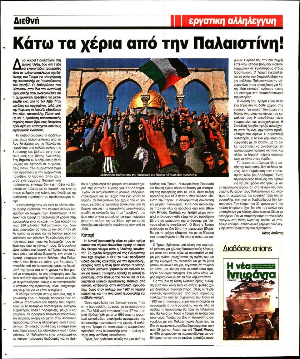 Οπισθόφυλλο Εφημερίδας - ΕΡΓΑΤΙΚΗ ΑΛΛΗΛΕΓΓΥΗ - 2017-12-13