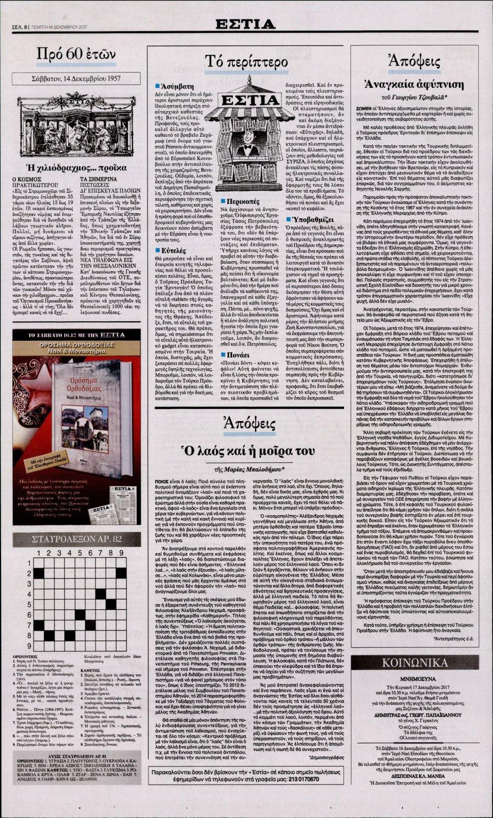 Οπισθόφυλλο Εφημερίδας - ΕΣΤΙΑ - 2017-12-14