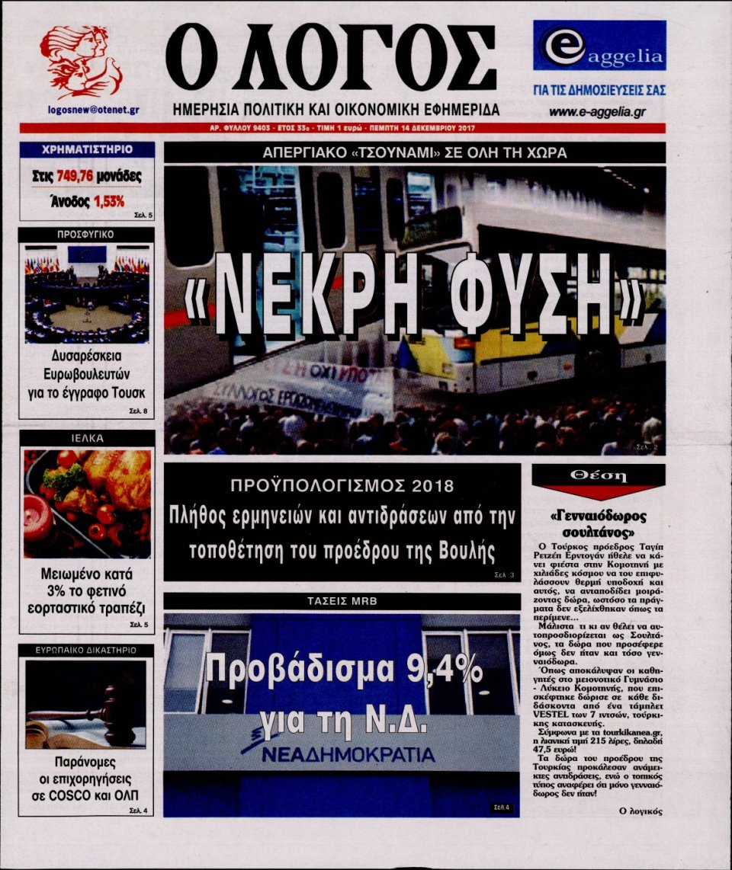 Πρωτοσέλιδο Εφημερίδας - Ο ΛΟΓΟΣ - 2017-12-14