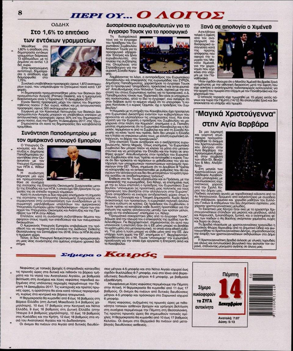Οπισθόφυλλο Εφημερίδας - Ο ΛΟΓΟΣ - 2017-12-14