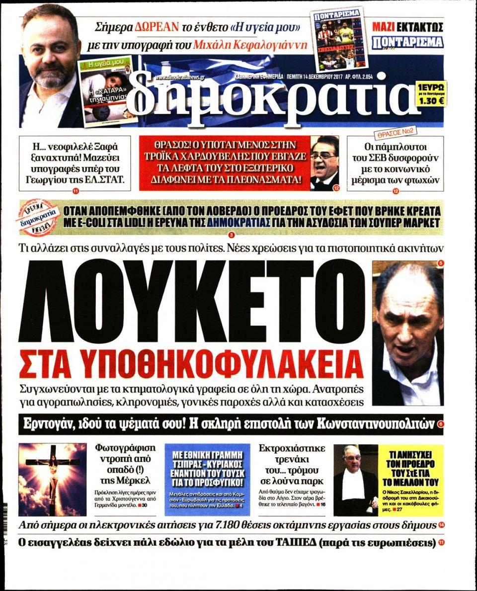 Πρωτοσέλιδο Εφημερίδας - ΔΗΜΟΚΡΑΤΙΑ - 2017-12-14