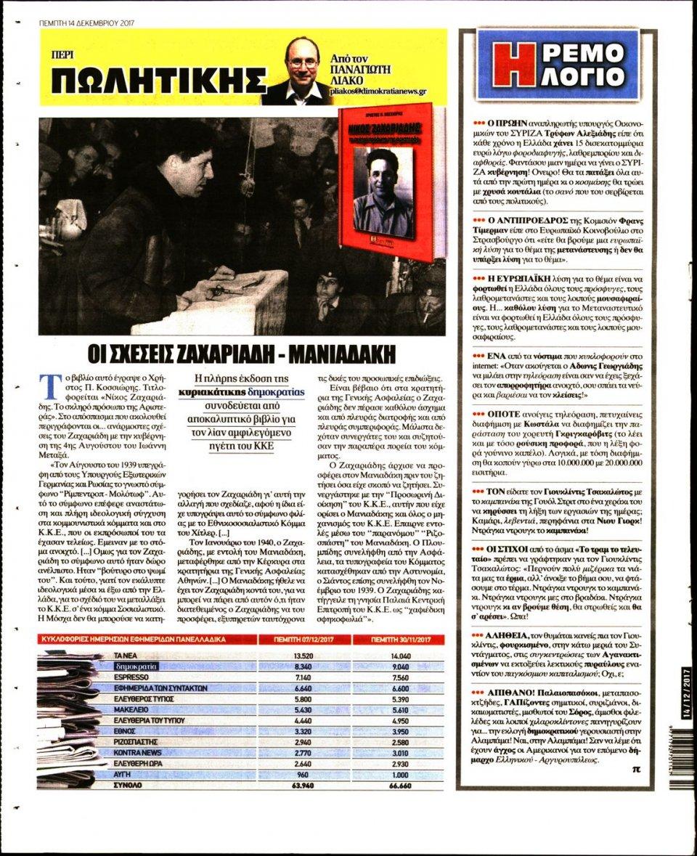 Οπισθόφυλλο Εφημερίδας - ΔΗΜΟΚΡΑΤΙΑ - 2017-12-14