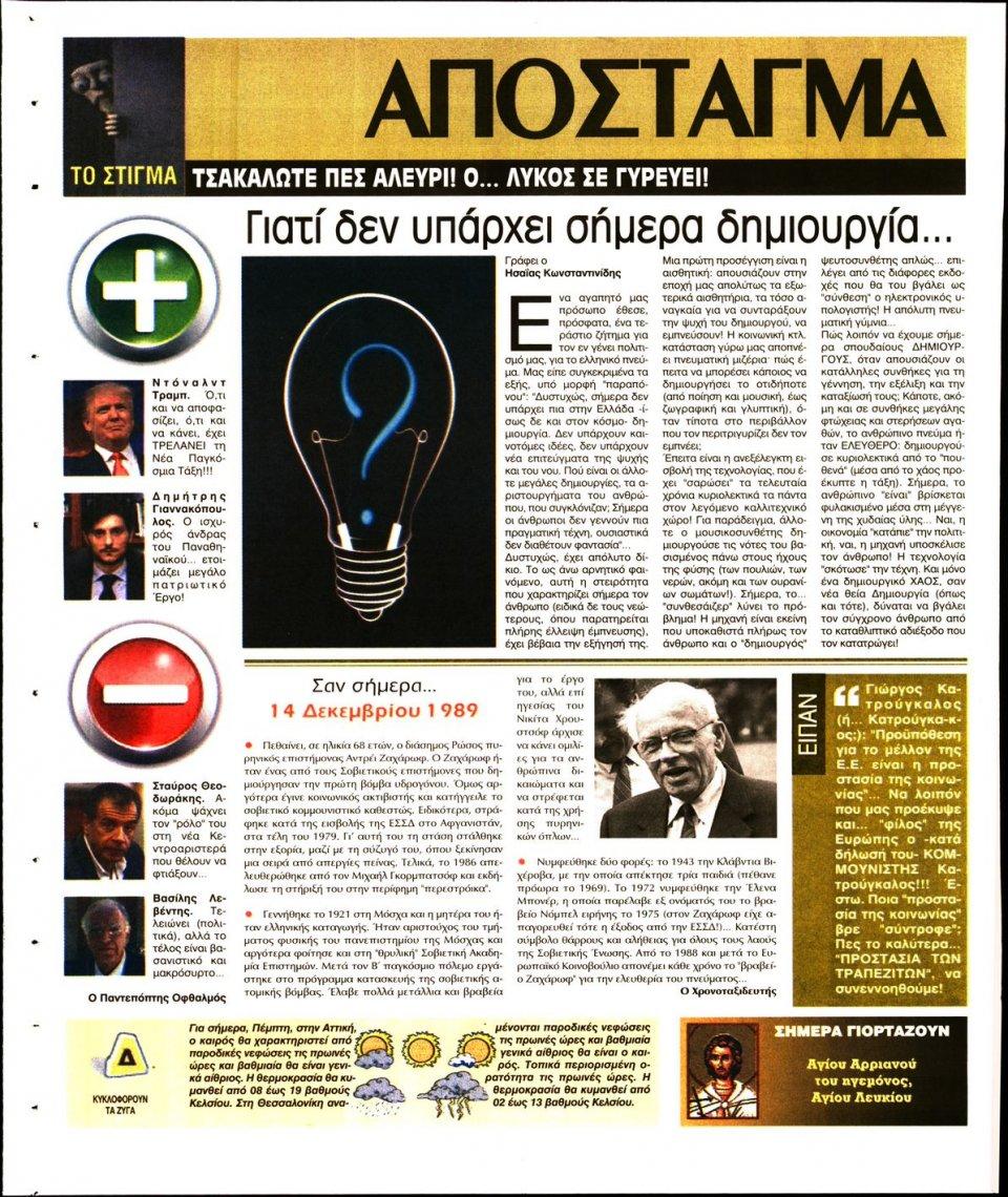 Οπισθόφυλλο Εφημερίδας - ΕΛΕΥΘΕΡΗ ΩΡΑ - 2017-12-14