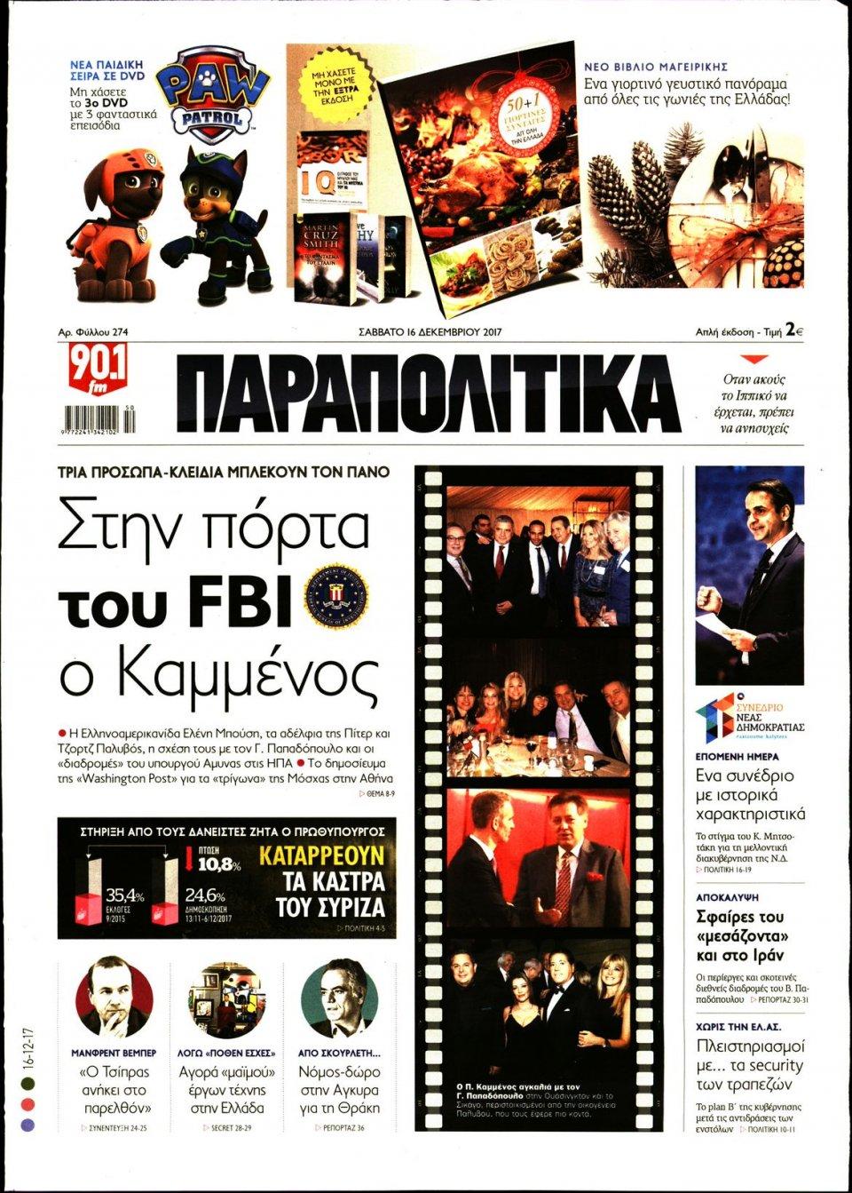 Πρωτοσέλιδο Εφημερίδας - ΠΑΡΑΠΟΛΙΤΙΚΑ - 2017-12-16