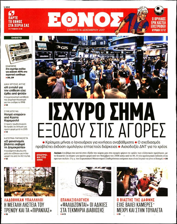 Πρωτοσέλιδο Εφημερίδας - ΕΘΝΟΣ - 2017-12-16