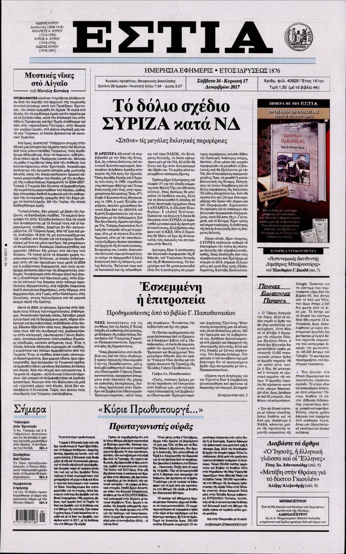 Πρωτοσέλιδο Εφημερίδας - ΕΣΤΙΑ - 2017-12-16