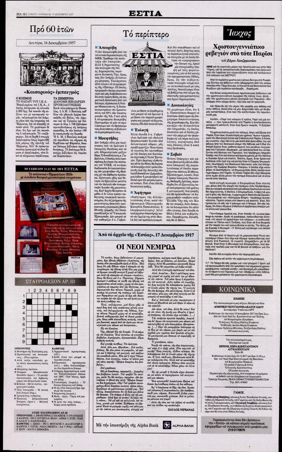 Οπισθόφυλλο Εφημερίδας - ΕΣΤΙΑ - 2017-12-16