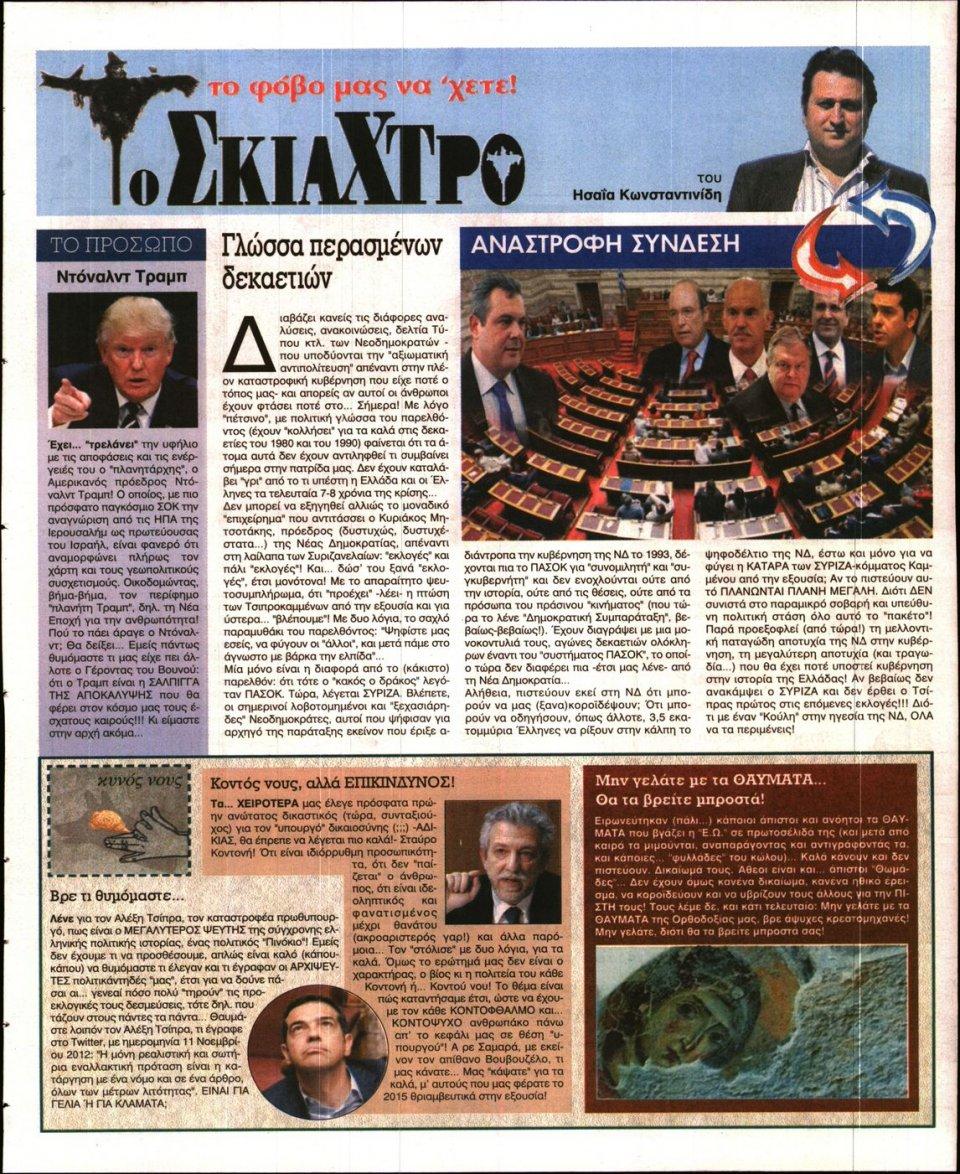 Οπισθόφυλλο Εφημερίδας - ΕΛΕΥΘΕΡΗ ΩΡΑ - 2017-12-16