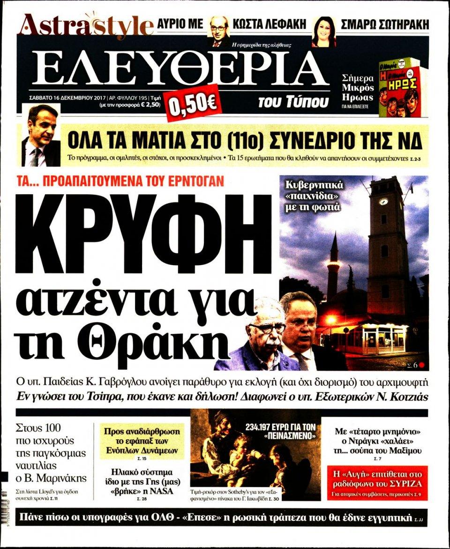 Πρωτοσέλιδο Εφημερίδας - ΕΛΕΥΘΕΡΙΑ ΤΟΥ ΤΥΠΟΥ - 2017-12-16
