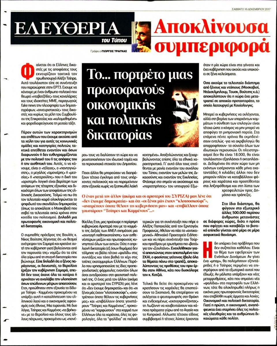 Οπισθόφυλλο Εφημερίδας - ΕΛΕΥΘΕΡΙΑ ΤΟΥ ΤΥΠΟΥ - 2017-12-16