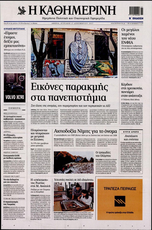 Πρωτοσέλιδο Εφημερίδας - ΚΑΘΗΜΕΡΙΝΗ  ΚΥΡΙΑΚΗΣ - 2017-12-17