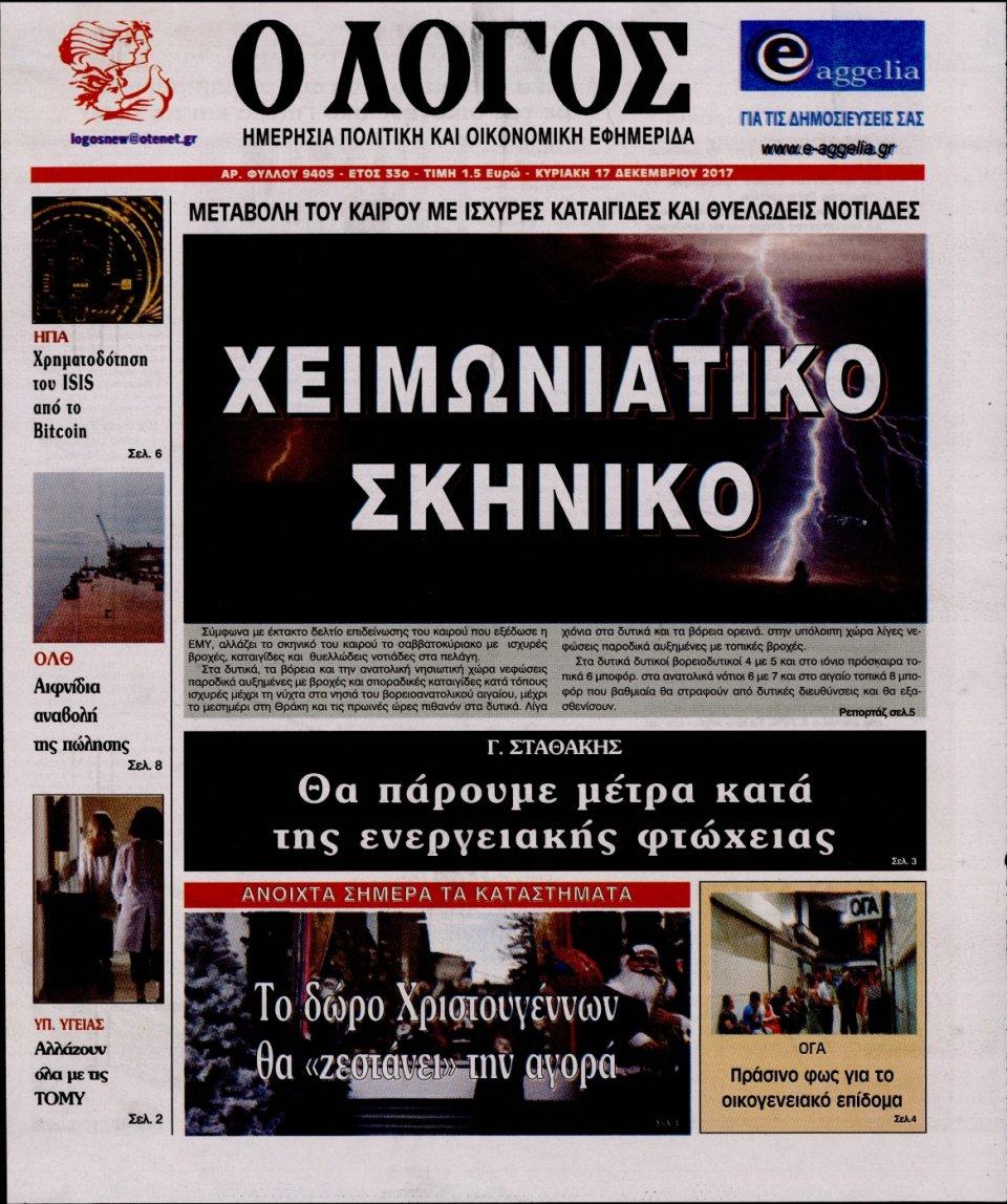 Πρωτοσέλιδο Εφημερίδας - Ο ΛΟΓΟΣ ΤΗΣ ΚΥΡΙΑΚΗΣ - 2017-12-17