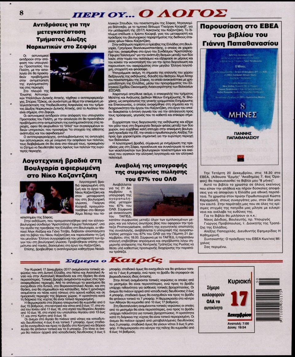 Οπισθόφυλλο Εφημερίδας - Ο ΛΟΓΟΣ ΤΗΣ ΚΥΡΙΑΚΗΣ - 2017-12-17