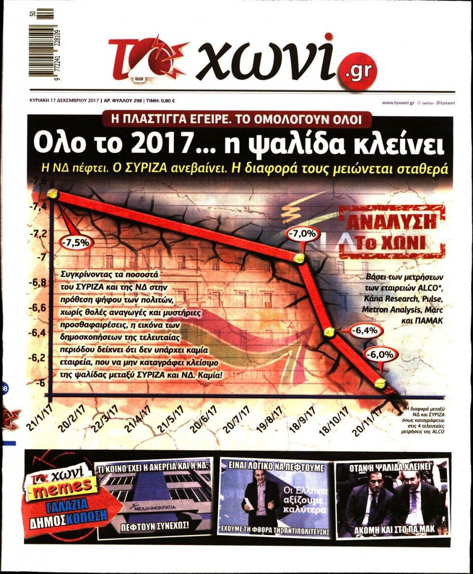 Πρωτοσέλιδο Εφημερίδας - ΤΟ ΧΩΝΙ - 2017-12-17