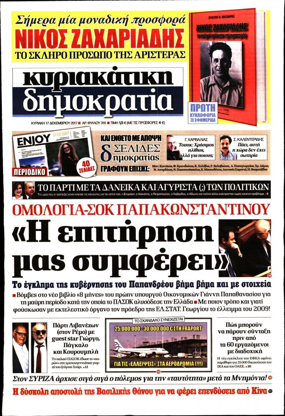 Πρωτοσέλιδο Εφημερίδας - ΚΥΡΙΑΚΑΤΙΚΗ ΔΗΜΟΚΡΑΤΙΑ  - 2017-12-17