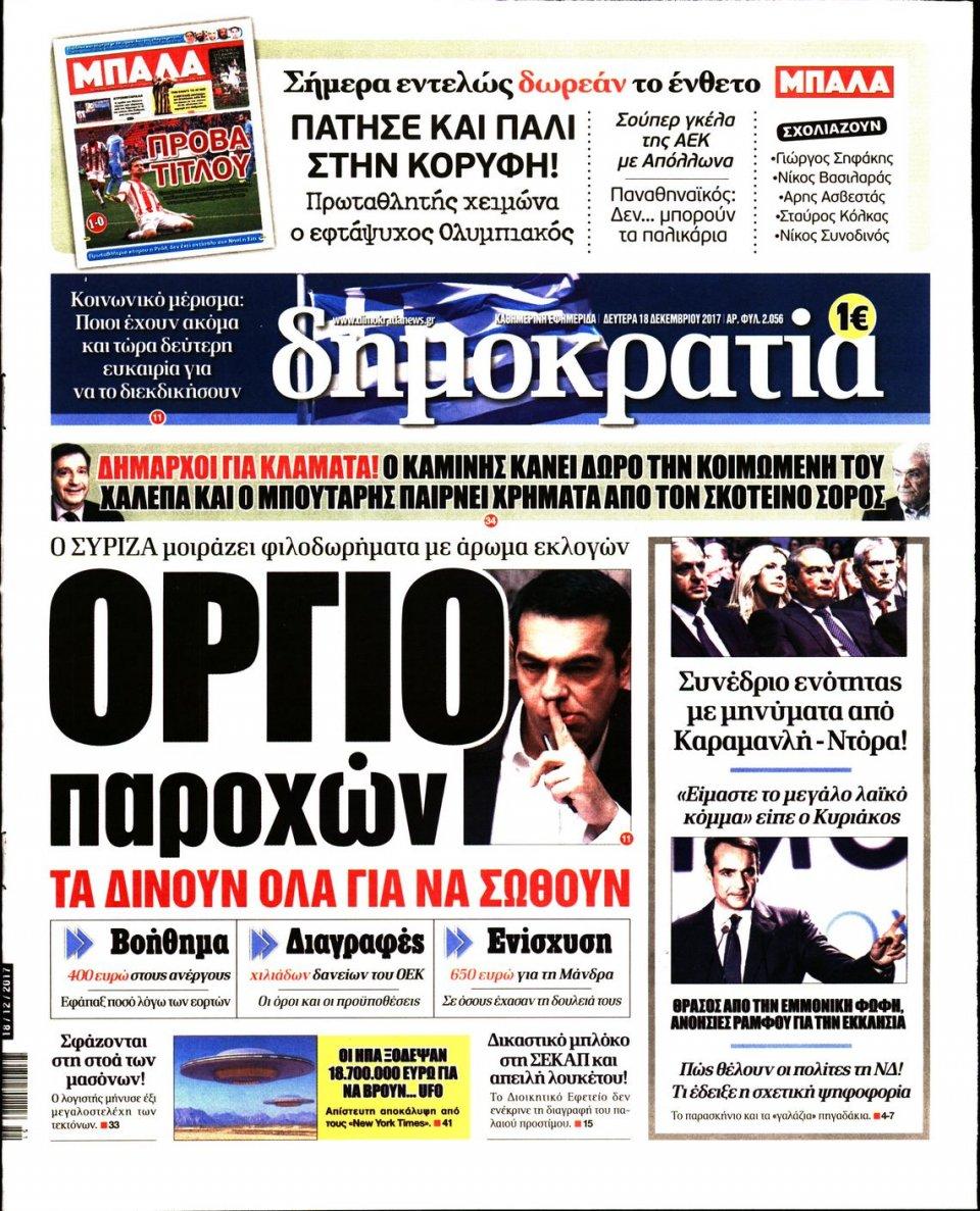 Πρωτοσέλιδο Εφημερίδας - ΔΗΜΟΚΡΑΤΙΑ - 2017-12-18