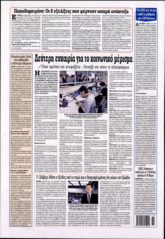 Οπισθόφυλλο Εφημερίδας - KONTRA NEWS - 2017-12-18