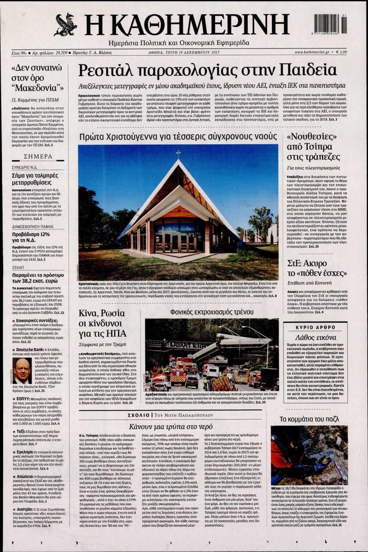 Πρωτοσέλιδο Εφημερίδας - ΚΑΘΗΜΕΡΙΝΗ - 2017-12-19