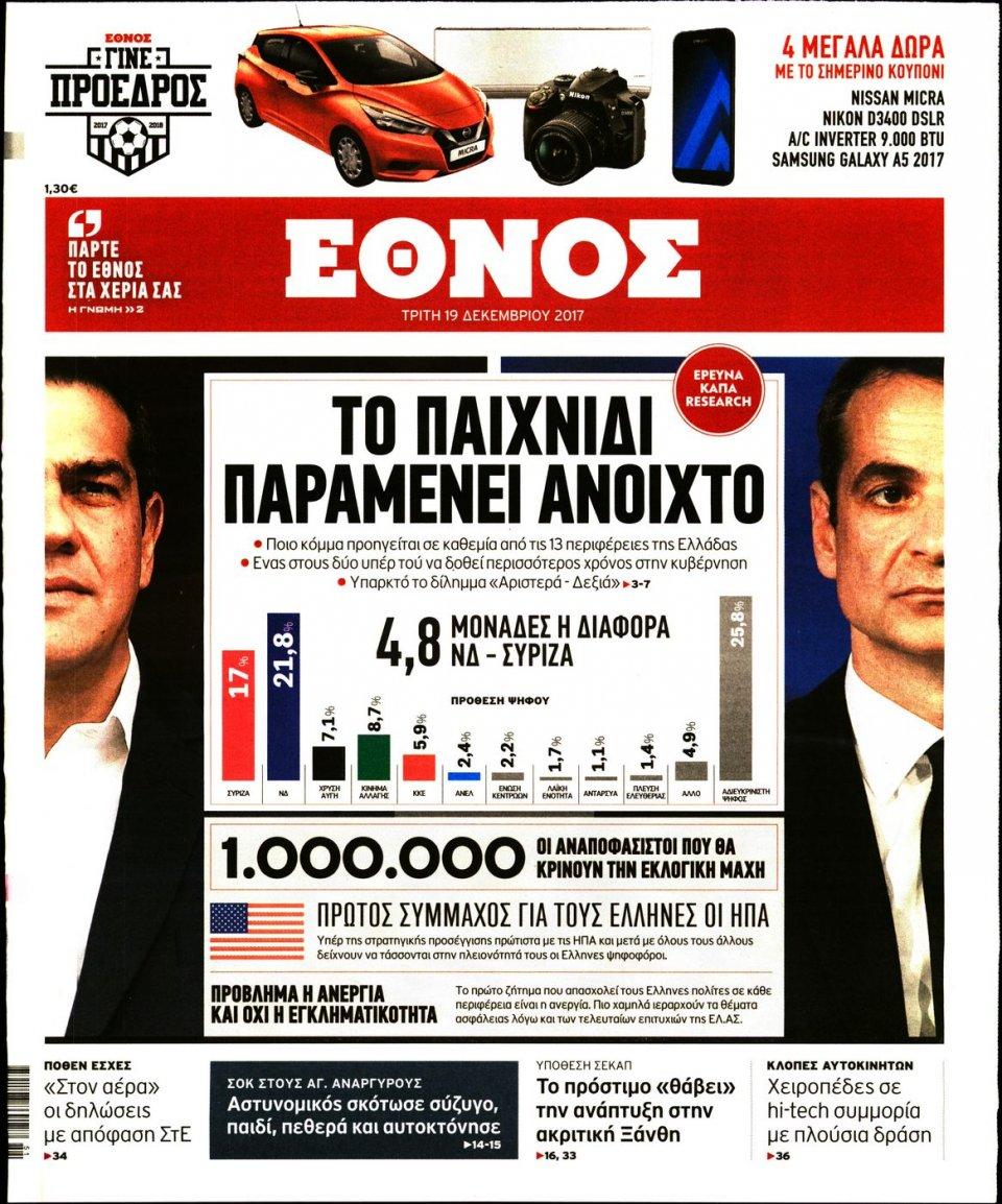 Πρωτοσέλιδο Εφημερίδας - ΕΘΝΟΣ - 2017-12-19