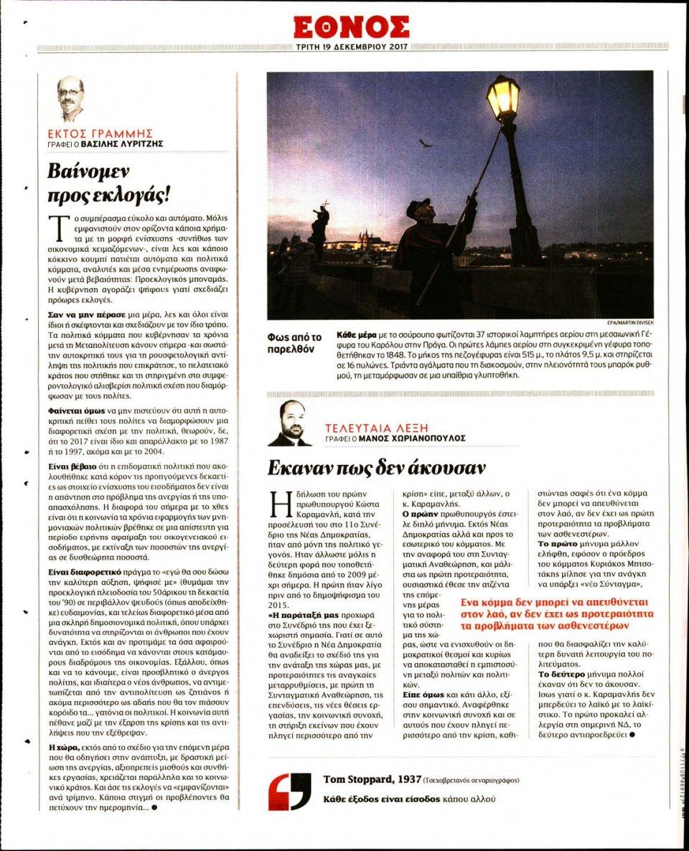 Οπισθόφυλλο Εφημερίδας - ΕΘΝΟΣ - 2017-12-19