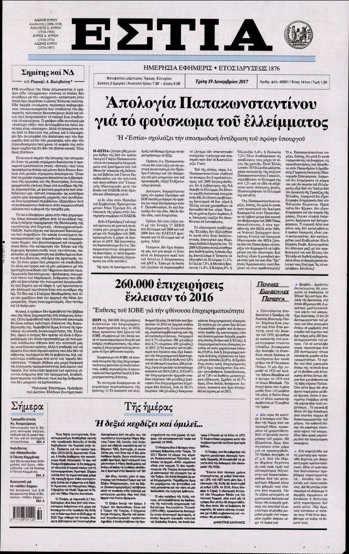 Πρωτοσέλιδο Εφημερίδας - ΕΣΤΙΑ - 2017-12-19